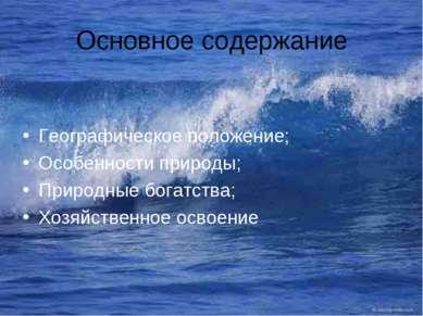 Основное содержание Географическое положение; Особенности природы; Природные ...