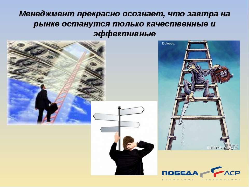 Менеджмент прекрасно осознает, что завтра на рынке останутся только качествен...