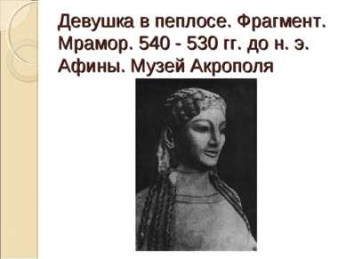 Девушка в пеплосе. Фрагмент. Мрамор. 540 - 530 гг. до н. э. Афины. Музей Акро...