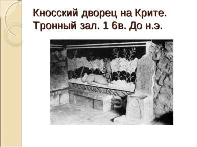 Кносский дворец на Крите. Тронный зал. 1 6в. До н.э.