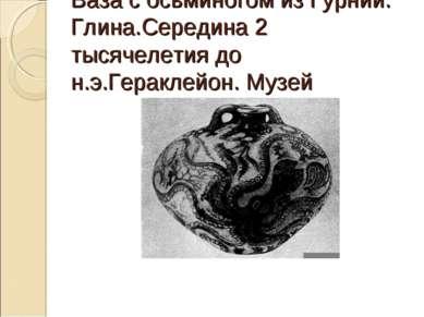 Ваза с осьминогом из Гурнии. Глина.Середина 2 тысячелетия до н.э.Гераклейон. ...