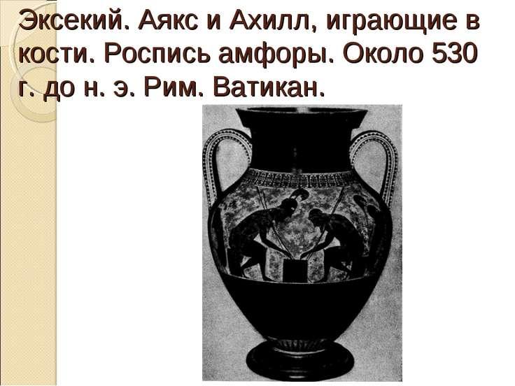 Эксекий. Аякс и Ахилл, играющие в кости. Роспись амфоры. Около 530 г. до н. э...