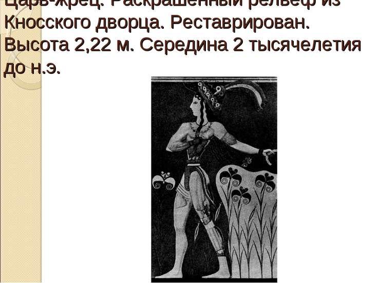 Царь-жрец. Раскрашенный рельеф из Кносского дворца. Реставрирован. Высота 2,2...