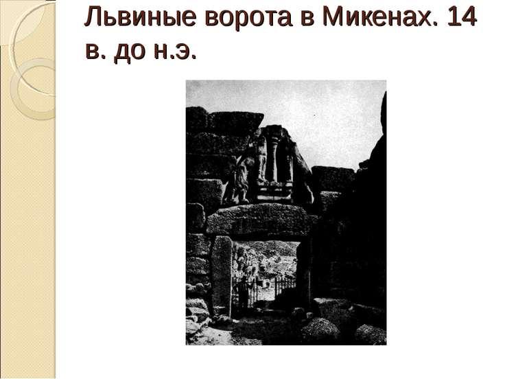 Львиные ворота в Микенах. 14 в. до н.э.