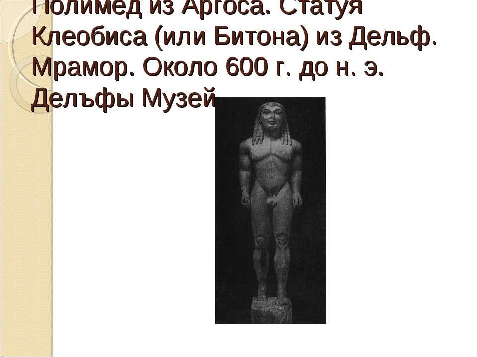 Полимед из Аргоса. Статуя Клеобиса (или Битона) из Дельф. Мрамор. Около 600 г...
