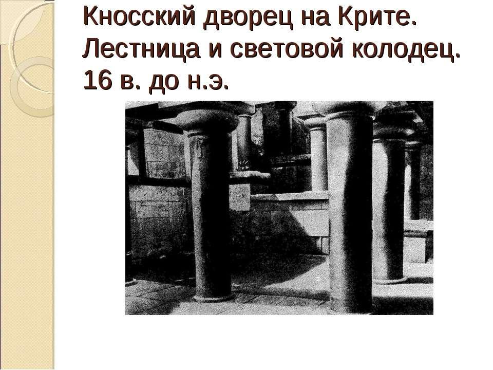 Кносский дворец на Крите. Лестница и световой колодец. 16 в. до н.э.