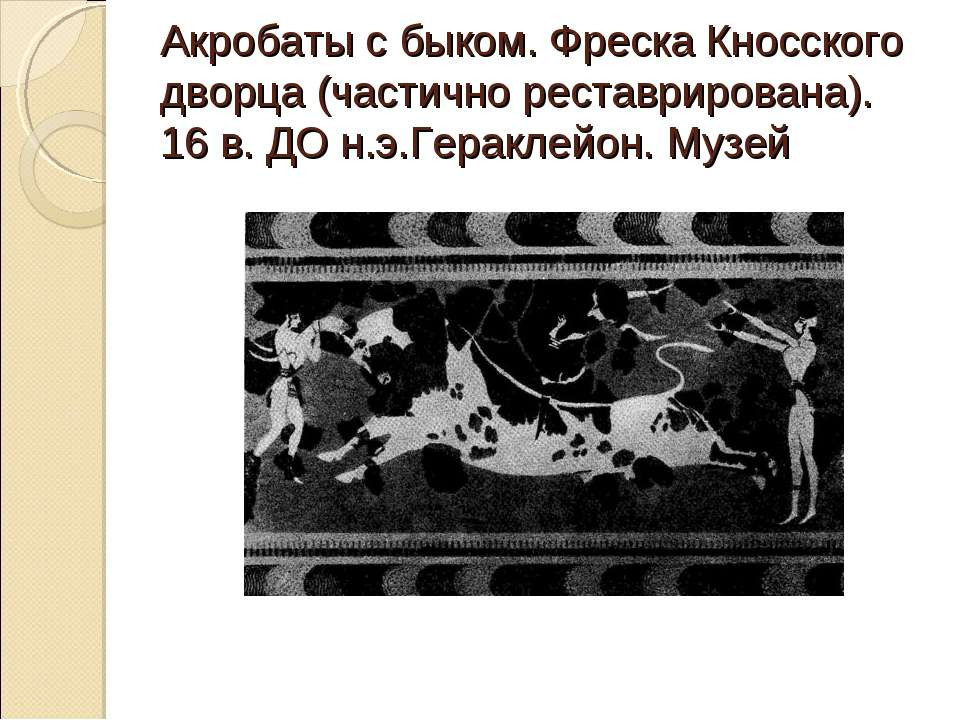 Акробаты с быком. Фреска Кносского дворца (частично реставрирована). 16 в. ДО...