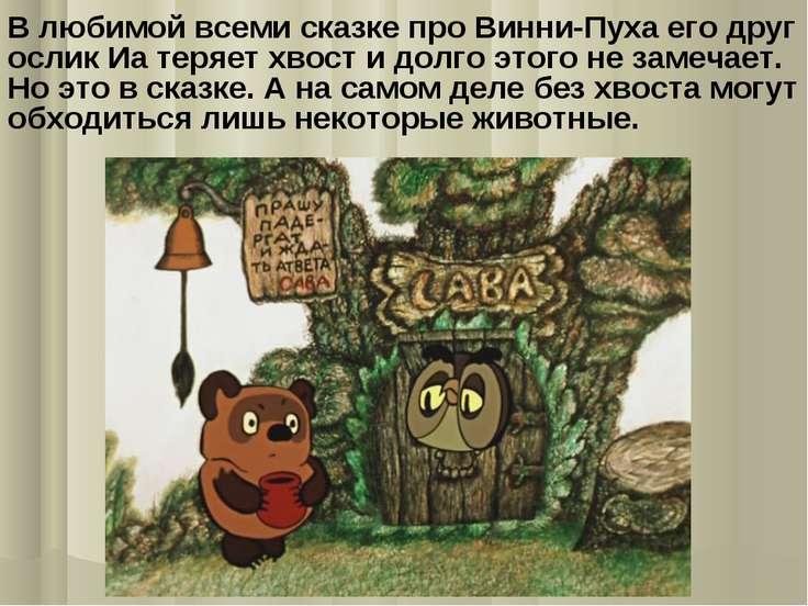 В любимой всеми сказке про Винни-Пуха его друг ослик Иа теряет хвост и долго ...