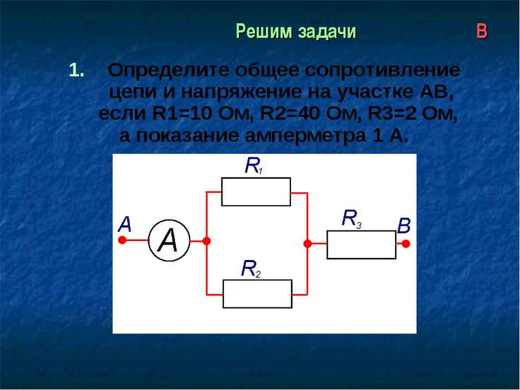 Решим задачи В 1. Определите общее сопротивление цепи и напряжение на участке...