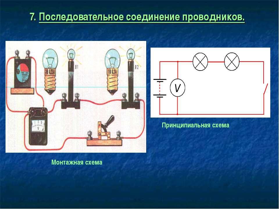 7. Последовательное соединение проводников. Принципиальная схема Монтажная схема