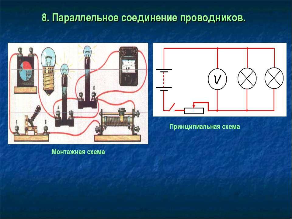 8. Параллельное соединение проводников. Принципиальная схема Монтажная схема