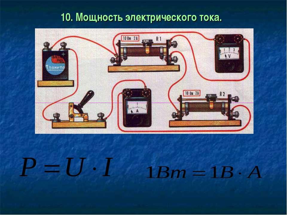 10. Мощность электрического тока.