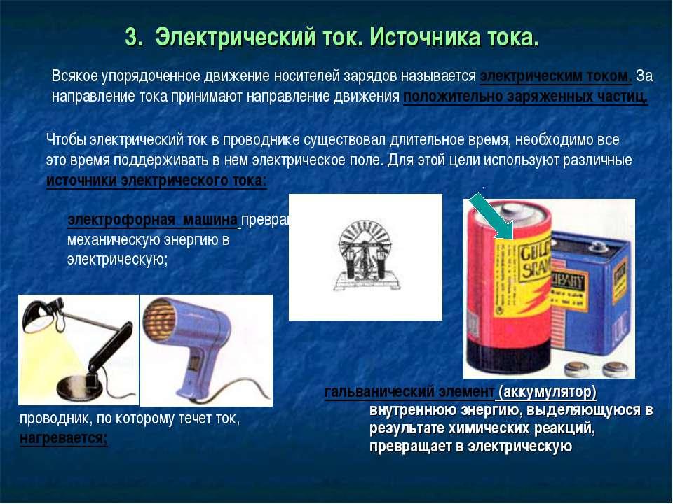 3. Электрический ток. Источника тока. гальванический элемент (аккумулятор) вн...