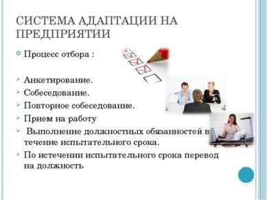 СИСТЕМА АДАПТАЦИИ НА ПРЕДПРИЯТИИ Процесс отбора : Анкетирование. Собеседовани...