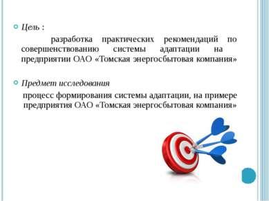 Цель : разработка практических рекомендаций по совершенствованию системы адап...