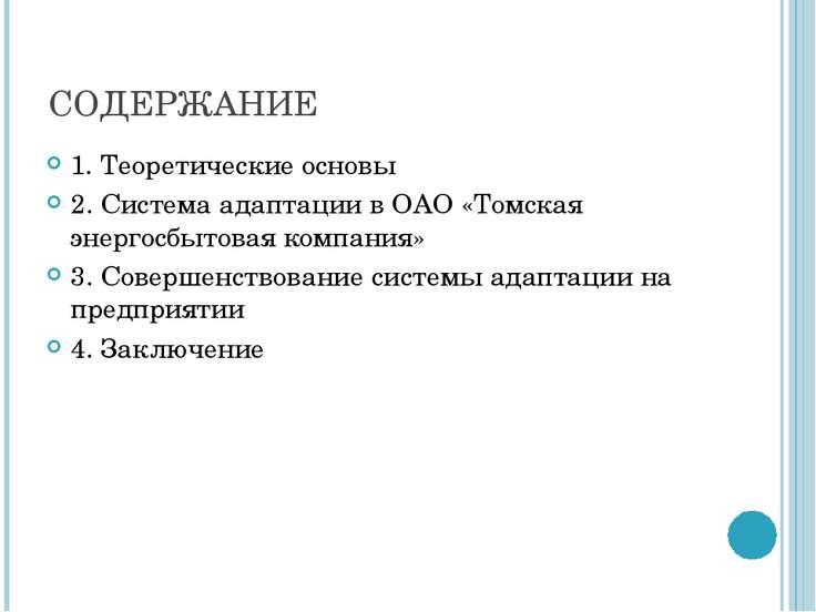 СОДЕРЖАНИЕ 1. Теоретические основы 2. Система адаптации в ОАО «Томская энерго...
