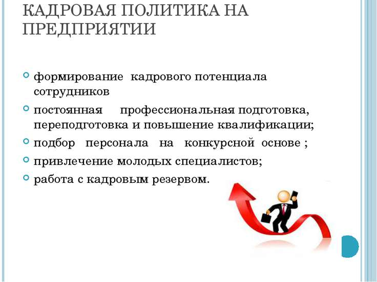 КАДРОВАЯ ПОЛИТИКА НА ПРЕДПРИЯТИИ формирование кадрового потенциала сотруднико...