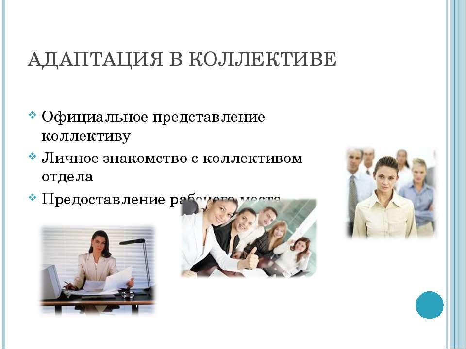 АДАПТАЦИЯ В КОЛЛЕКТИВЕ Официальное представление коллективу Личное знакомство...