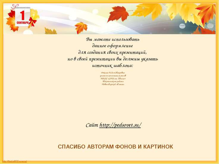 СПАСИБО АВТОРАМ ФОНОВ И КАРТИНОК