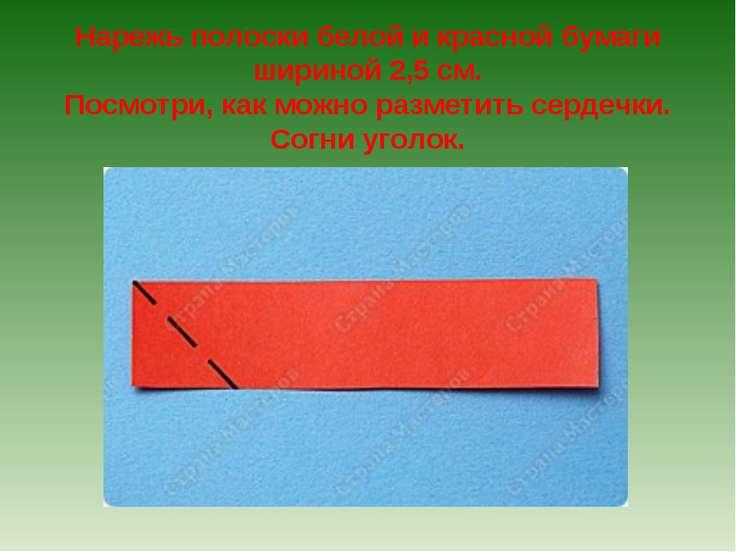 Нарежь полоски белой и красной бумаги шириной 2,5 см. Посмотри, как можно раз...