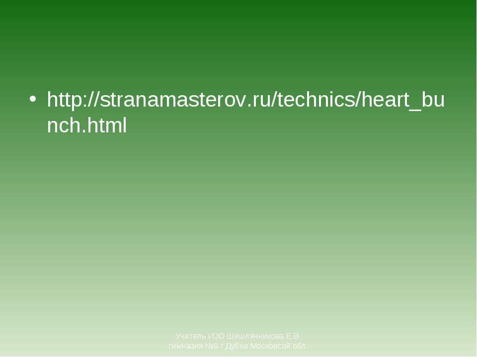 http://stranamasterov.ru/technics/heart_bunch.html Учитель ИЗО Шишлянникова Е...