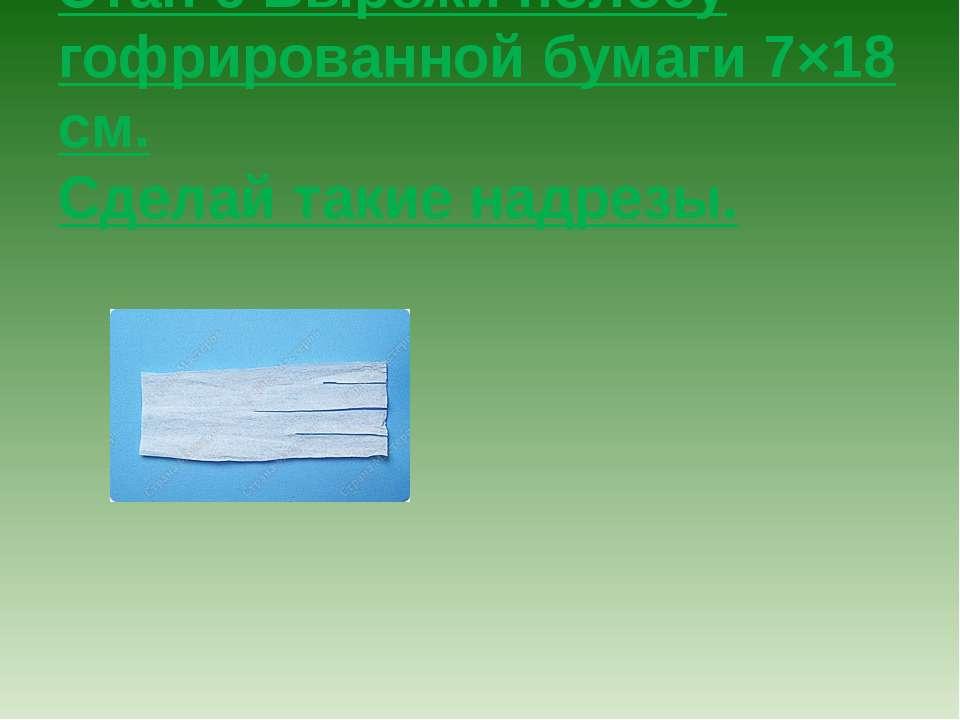 Этап 6 Вырежи полосу гофрированной бумаги 7×18 см. Сделай такие надрезы.