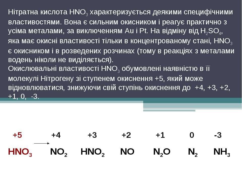 Нітратна кислота HNO3 характеризується деякими специфічними властивостями. Во...