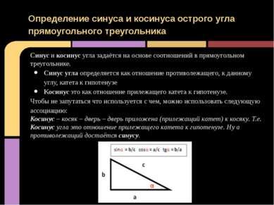 Синус и косинус угла задаётся на основе соотношений в прямоугольном треугольн...