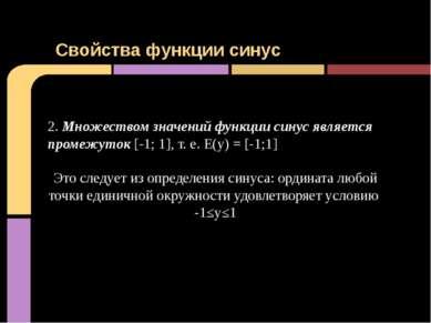 Свойства функции синус 2. Множеством значений функции синус является промежут...