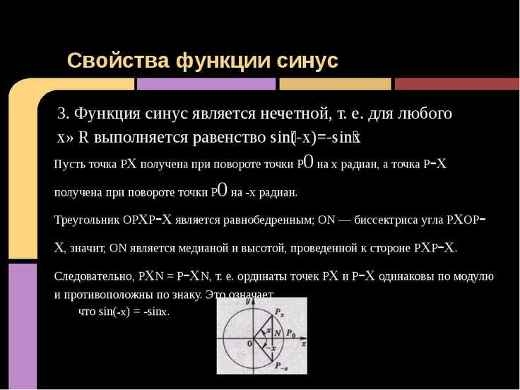 Пусть точка Рx получена при повороте точки Р0 на x радиан, а точка Р-x получе...