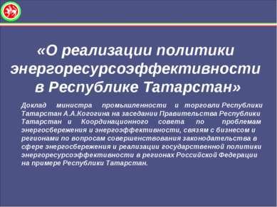 Методические рекомендации «О реализации политики энергоресурсоэффективности в...