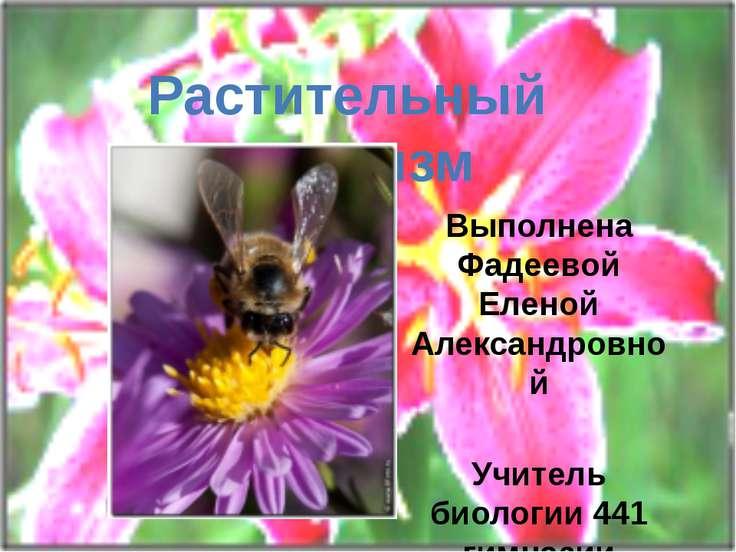 Выполнена Фадеевой Еленой Александровной Учитель биологии 441 гимназии Санкт-...