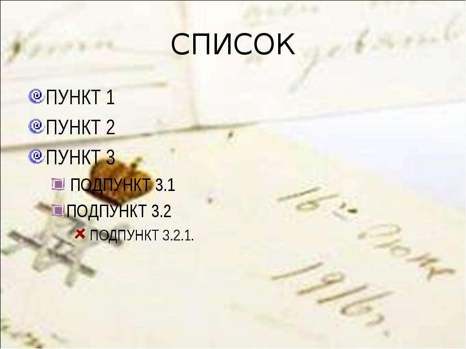 СПИСОК ПУНКТ 1 ПУНКТ 2 ПУНКТ 3 ПОДПУНКТ 3.1 ПОДПУНКТ 3.2 ПОДПУНКТ 3.2.1.