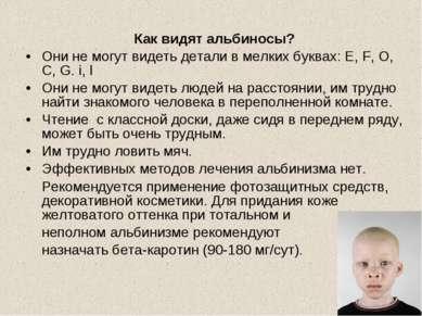 Как видят альбиносы? Они не могут видеть детали в мелких буквах: E, F, O, C, ...