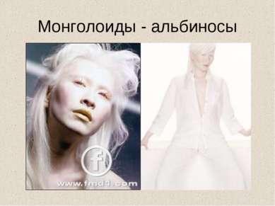 Монголоиды - альбиносы Так, из 14 292 негритянских детей, исследованных в Ниг...