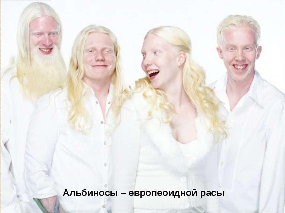 Приблизительная частота мутаций различных генов у человека Альбиносы – европе...