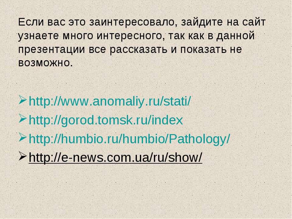 Если вас это заинтересовало, зайдите на сайт узнаете много интересного, так к...
