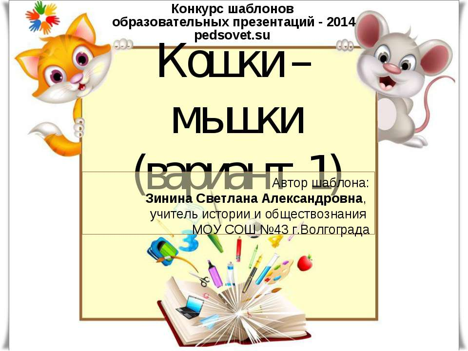 Кошки – мышки (вариант 1) Автор шаблона: Зинина Светлана Александровна, учите...
