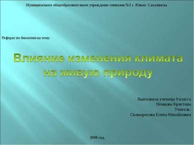 Реферат по биологии на тему: Муниципальное общеобразовательное учреждение гим...