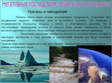 Ураганы и наводнения Планета Земля имеет весьма неоднородную поверхность, всл...