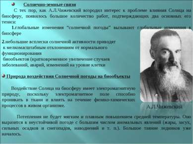 Солнечно-земные связи С тех пор, как А.Л.Чижевский возродил интерес к проблем...
