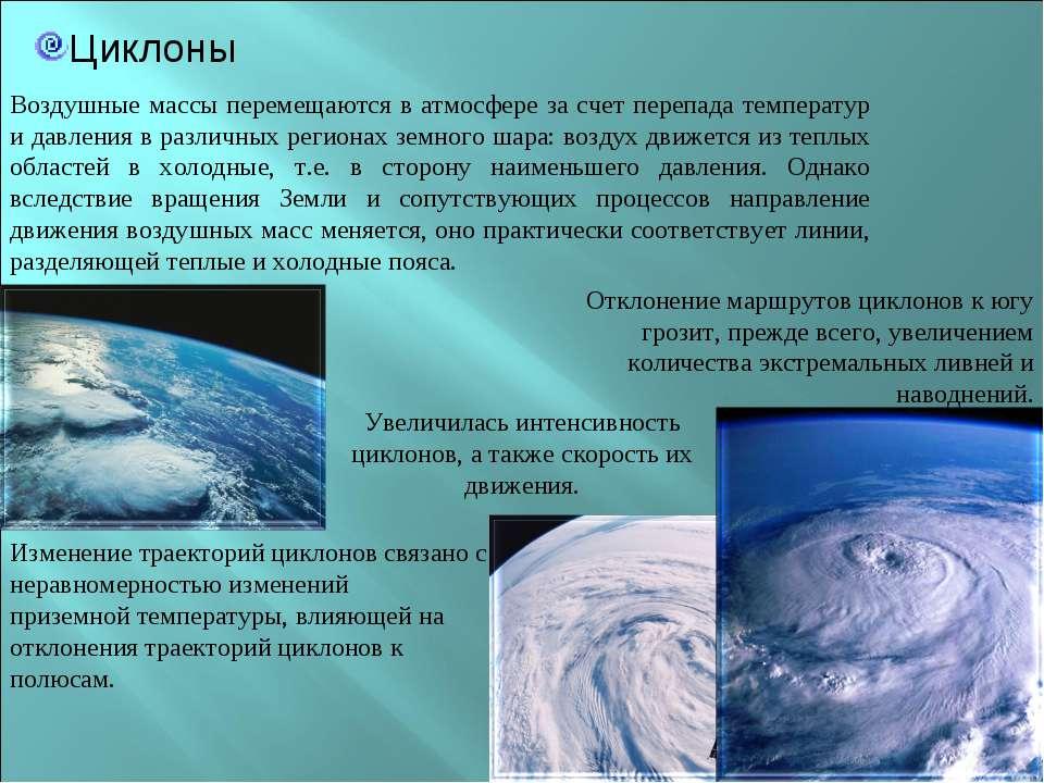Циклоны Изменение траекторий циклонов связано с неравномерностью изменений пр...