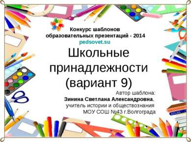 Школьные принадлежности (вариант 9) Автор шаблона: Зинина Светлана Александро...