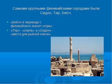 Самыми крупными финикийскими городами были Сидон, Тир, Библ. «Библ» в перевод...