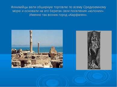 Финикийцы вели обширную торговлю по всему Средиземному морю и основали на его...