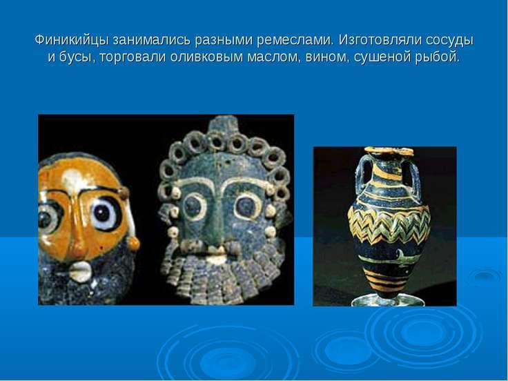 Финикийцы занимались разными ремеслами. Изготовляли сосуды и бусы, торговали ...