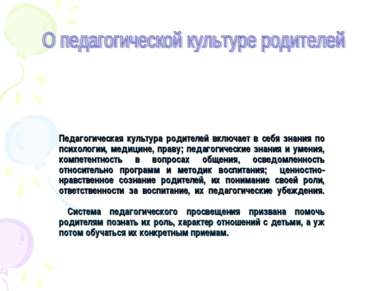 Педагогическая культура родителей включает в себя знания по психологии, медиц...