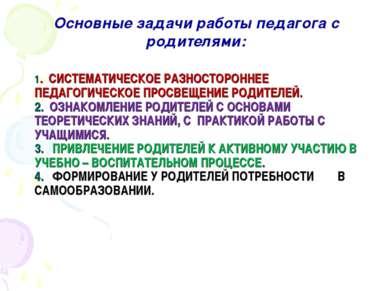 Основные задачи работы педагога с родителями: 1. СИСТЕМАТИЧЕСКОЕ РАЗНОСТОРОНН...