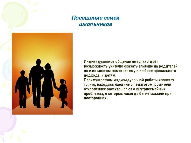Посещение семей школьников Индивидуальное общение не только даёт возможность ...