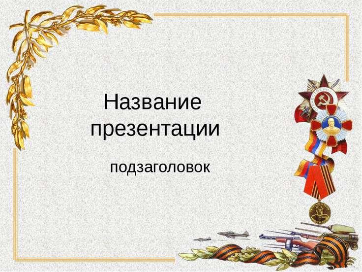 gdz-po-geografii-6-klass-rabochaya-tetrad-belaya-tetrad